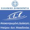 Αποκεντρωμένη Διοίκηση Ηπείρου – Δυτικής Μακεδονίας